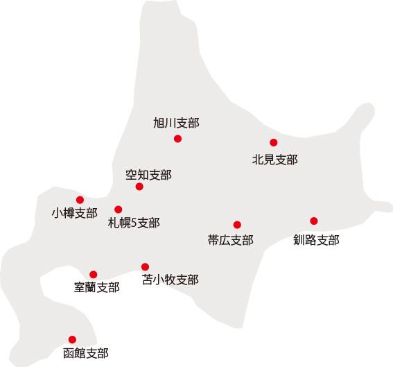 北海道宅建協会の支部