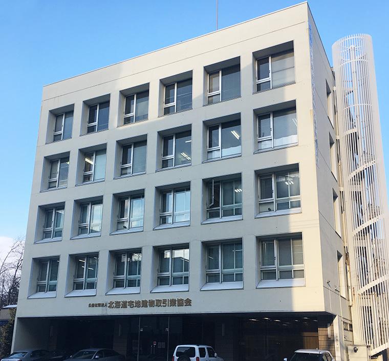 北海道宅建サポートセンターの事務所紹介
