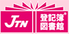 (株)登記簿図書館・情報通信ネットワーク