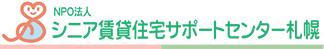 NPO法人 シニア賃貸住宅サポートセンター札幌
