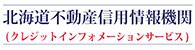 北海道不動産信用情報機関
