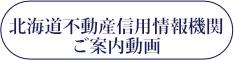 CIZ(北海道保証)